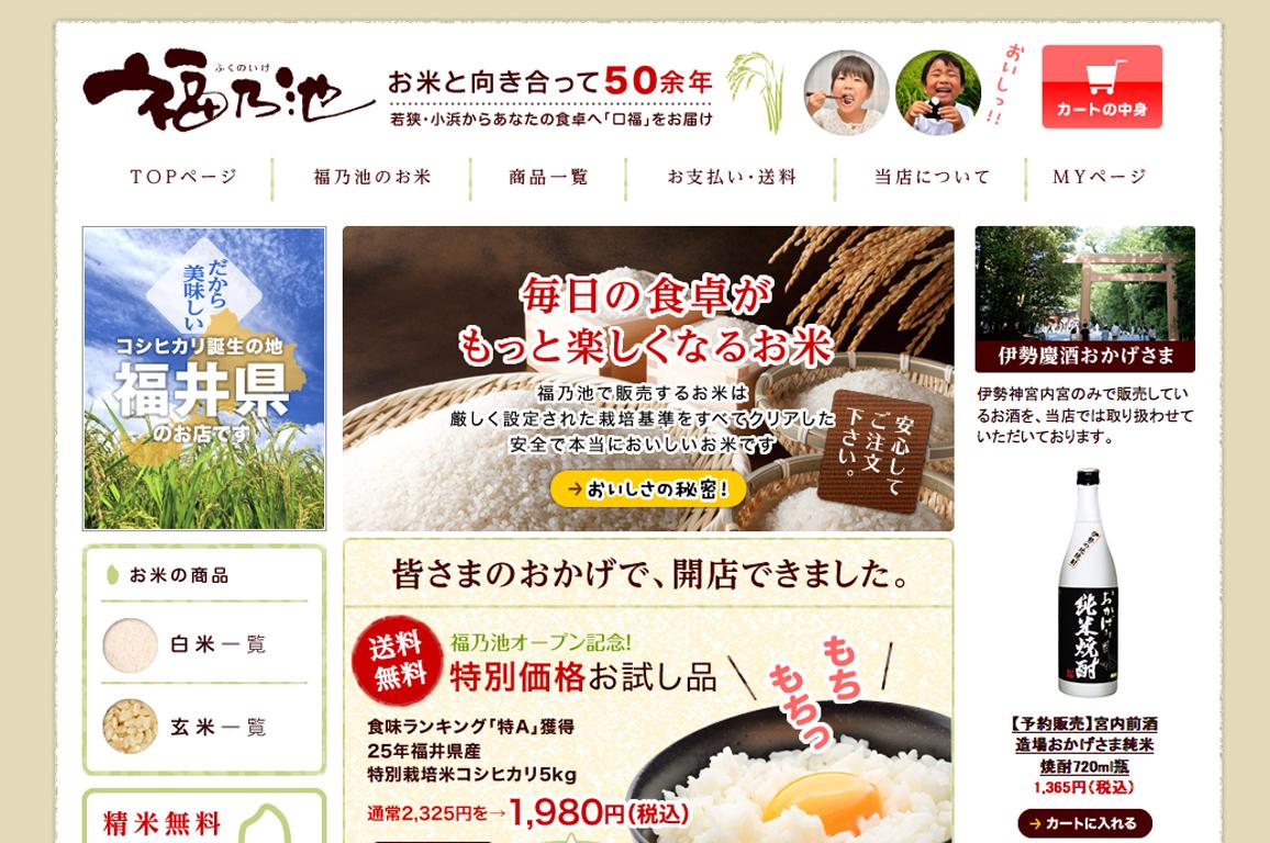 福乃池(ふくのいけ)|伊勢慶酒「おかげさま」も販売!