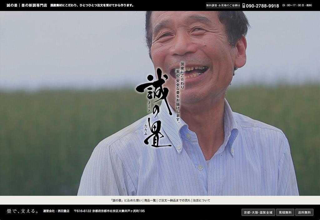 makotono_tatami